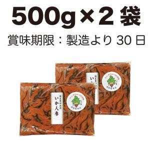 いか人参 福島の郷土料理 1kg (500g×2袋) ふくしまプライド。体感キャンペーン(その他)|nishino-ya|02