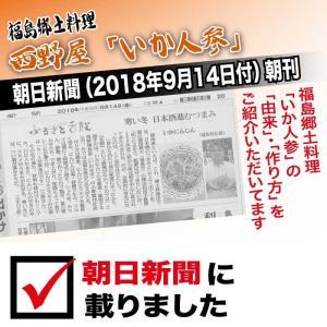 いか人参 福島の郷土料理 1kg (500g×2袋) ふくしまプライド。体感キャンペーン(その他)|nishino-ya|11