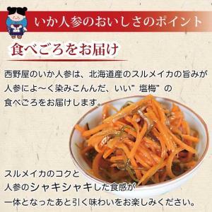 いか人参 福島の郷土料理 1kg (500g×2袋) ふくしまプライド。体感キャンペーン(その他)|nishino-ya|05