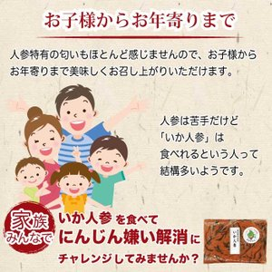 いか人参 福島の郷土料理 1kg (500g×2袋) ふくしまプライド。体感キャンペーン(その他)|nishino-ya|06