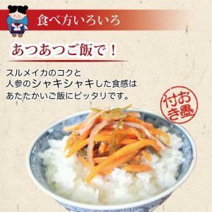 いか人参 福島の郷土料理 1kg (500g×2袋) ふくしまプライド。体感キャンペーン(その他)|nishino-ya|07