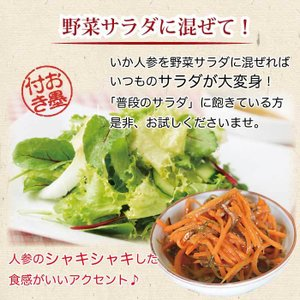 いか人参 福島の郷土料理 1kg (500g×2袋) ふくしまプライド。体感キャンペーン(その他)|nishino-ya|09
