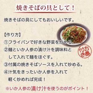 いか人参 福島の郷土料理 1kg (500g×2袋) ふくしまプライド。体感キャンペーン(その他)|nishino-ya|10