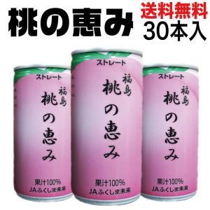 ジュース 果汁 100% 桃ジュース 桃の恵み 190ml×30本入 ふくしまプライド。体感キャンペ...