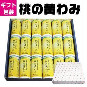 お歳暮 2021 プレゼント ギフト ジュース ギフト 果汁 100% ギフト用 桃ジュース 桃の黄わみ 190ml×18本入 お盆 お供え 贈り物 nishino-ya