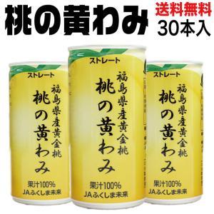 お歳暮 20201 ギフト プレゼント ジュース 果汁 100% 黄金桃ジュース 桃の黄わみ 190ml×30本入 贈り物 nishino-ya
