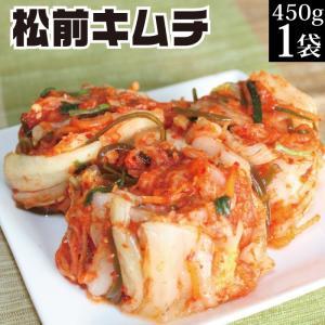 松前キムチ 450g×1袋 株漬 白菜 キムチ ふくしまプライド。体感キャンペーン(その他)