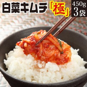 白菜キムチ極 450g×3袋 株漬 キムチ ふくしまプライド。体感キャンペーン(その他)