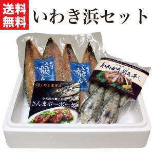 送料無料 海鮮詰め合わせ。  ●さんまポーポー焼き 「さんまポーポー焼き」は、いわき市の郷土料理で「...