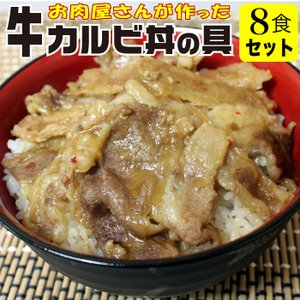肉 牛 カルビ ご飯のお供 お肉屋さんがつくた 肉厚4mm 牛カルビ丼の具 1食110g×8食セット nishino-ya