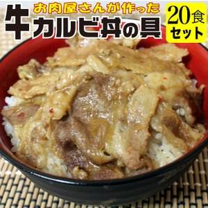 肉 牛 カルビ ご飯のお供 お肉屋さんがつくた 肉厚4mm 牛カルビ丼の具 1食110g×20食セット nishino-ya