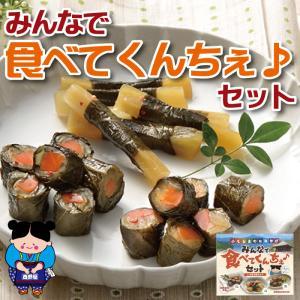 しそ巻詰合せ みんなで食べてくんちぇセット 倍々ストア 倍倍ストア ふくしまプライド。体感キャンペーン(その他) nishino-ya
