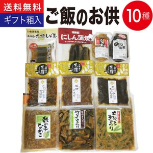 父の日 2021 食べ物 ご飯のお供 10種 詰め合わせ  ふくしまプライド。体感キャンペーン(その...