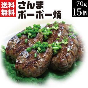 お中元ギフト 海鮮 ご飯のお供 お取り寄せグルメ さんまポーポー焼き70g×15個 冷凍食品 海鮮 ...