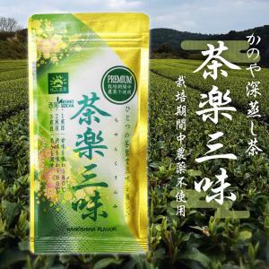 鹿児島県 大隅地方、鹿屋市で農薬を使わずに 栽培した日本茶です。  ゆたかみどり深蒸し茶、大井早生深...