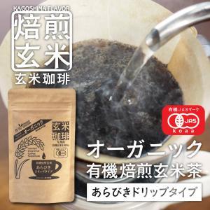 玄米珈琲(玄米コーヒー)粗挽きドリップタイプ 100g 鹿児島県産 無農薬 有機JAS玄米100%使用 ノンカフェイン|nishio-cha