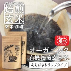 玄米珈琲(玄米コーヒー)粗挽きドリップタイプ 100g×2袋セット 鹿児島県産 無農薬 有機JAS玄米100%使用 ノンカフェイン|nishio-cha
