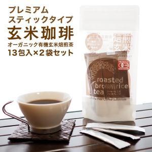 玄米珈琲(玄米コーヒー)プレミアムスティックタイプ 2袋セット(2g×13本×2袋) 鹿児島県産 無農薬 有機JAS認定玄米100%|nishio-cha