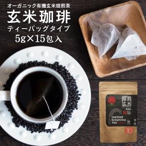 玄米珈琲(玄米コーヒー)ティーバッグタイプ 5g×15包入 鹿児島県産 無農薬 有機JAS玄米100%使用 ノンカフェイン|nishio-cha