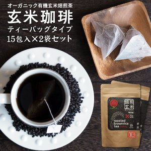 玄米珈琲(玄米コーヒー)ティーバッグタイプ 2袋セット(5g×15包入×2袋) 鹿児島県産 無農薬 有機JAS玄米100% ノンカフェイン|nishio-cha