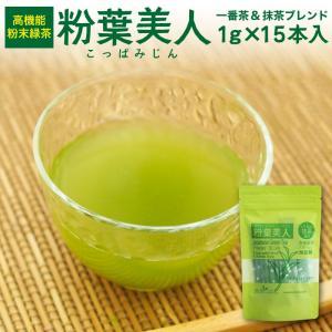 粉葉美人 1g×15包 (鹿児島県産 粉末緑茶 一番茶使用)|nishio-cha