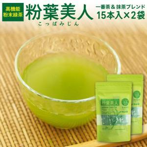 粉葉美人 2袋セット(1g×15包×2袋) (鹿児島県産 粉末緑茶)|nishio-cha