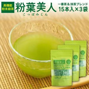 粉葉美人 3袋セット(1g×15包×3袋) (鹿児島県産 粉末緑茶)|nishio-cha