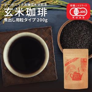 玄米珈琲(玄米コーヒー)煮出し用粒タイプ 300g 鹿児島県産 無農薬 有機JAS玄米100%使用 ノンカフェイン|nishio-cha