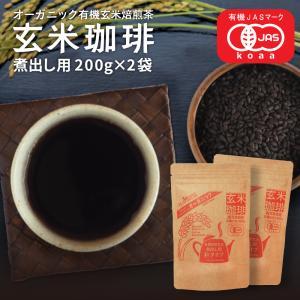 玄米珈琲(玄米コーヒー)煮出し用粒タイプ 300g×2袋 鹿児島県産 無農薬 有機JAS玄米100%使用 ノンカフェイン|nishio-cha