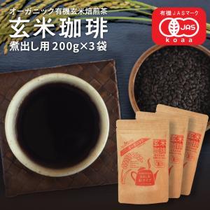 玄米珈琲(玄米コーヒー)煮出し用粒タイプ 300g×3袋 鹿児島県産 無農薬 有機JAS玄米100%使用 ノンカフェイン|nishio-cha