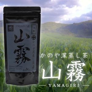 【2021年度産 新茶】かのや深蒸し茶 山霧(やまぎり)100g  減農薬栽培茶 さえみどり やぶきたブレンド|nishio-cha