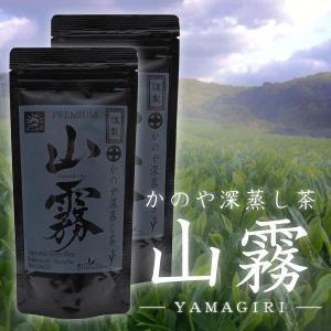 【2021年度産 新茶】かのや深蒸し茶 山霧(やまぎり)100g×2袋セット 減農薬栽培茶 さえみどり やぶきたブレンド|nishio-cha