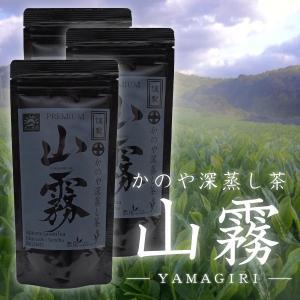 【2021年度産 新茶】かのや深蒸し茶 山霧(やまぎり)100g×3袋セット 減農薬栽培茶 さえみどり やぶきたブレンド|nishio-cha