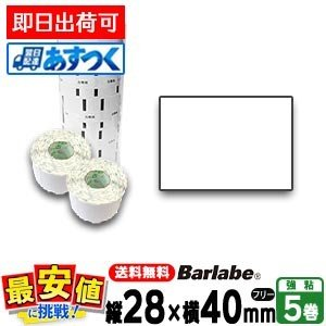 SATO/バーラベラベル P28×40 白無地一般サーマル紙フリー5巻 あすつく nishisato