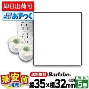 バーラベラベル 白無地P35×W32mm/5巻 サトーバーラベ用/075035911|nishisato