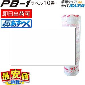 SATO  PB-1ラベラー用 ラベルシール 白無地 10巻入 サトー強粘/弱粘|nishisato