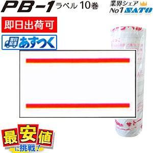 サトー PB-1用 ラベルシール 赤2本線 10巻入[サトー]強粘/弱粘 あすつく|nishisato