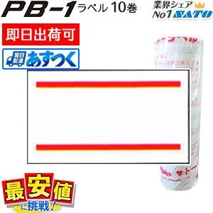 SATO サトー PB-1用 ラベルシール 赤2本線 10巻入 強粘 / 弱粘 あすつく|nishisato