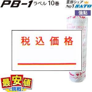 SATO  PB-1用 ラベルシール 税込価格  10巻入[サトー] 【強粘】|nishisato