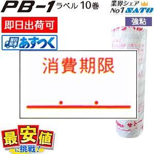 SATO  PB-1用ハンドラベル シール 消費期限 10巻入[サトー]【強粘】|nishisato