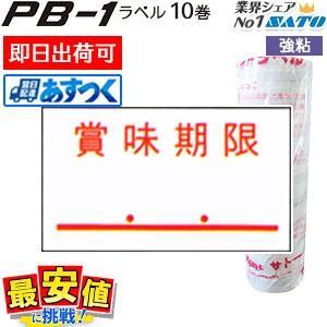 サトーSATO  PB-1用 ラベルシール 賞味期限 【10巻】強粘|nishisato