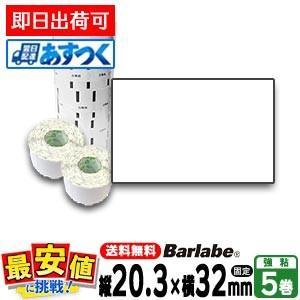 バーラベラベル 白無地P20.3×W32mm/5巻 サトーバーラベ用/M3200.HT200.ke.ki.FI|nishisato