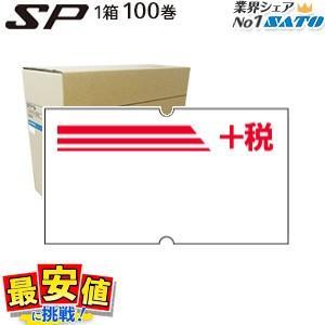 サトー ハンドラベラー用 強粘ラベル SATO SP/+税(特措法)100巻/ケース|nishisato