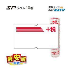 サトーラベラー SP用 ハンドラベル/+税 特措法/10巻 SATO 強粘  あすつく|nishisato