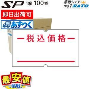 サトーハンドラベル /SP 税込価格/強粘 ハンドラベラー用 サトー 1ケース(100巻入り)|nishisato