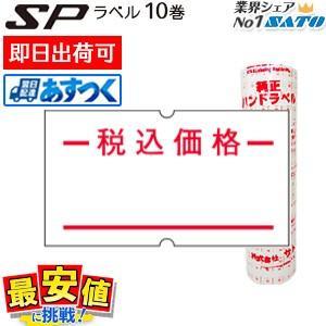 サトーハンドラベラー SP用 ラベル 税込価格/弱粘 10巻 あすつく 019999152|nishisato
