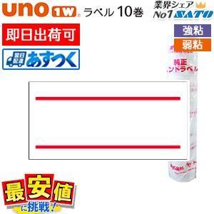 サトーハンドラベラー用ラベル SATOuno 1w/赤2本線/10巻 (即日可)|nishisato