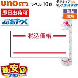 SATO uno 1w用 税込価格【10巻】 サトー 新製品ウノ用ラベルシール あすつく|nishisato