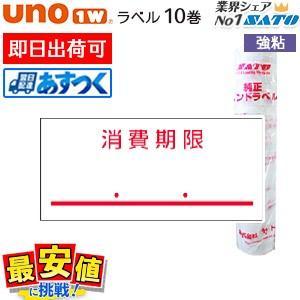 SATO UNO 1W用ラベルシール 消費期限【強粘】10巻 サトーウノ|nishisato