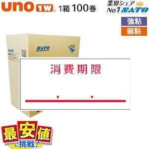 SATO uno1w用 ラベルシール 消費期限 100巻 / 1ケース サトー ラベル|nishisato